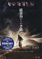 【映画】硫黄島からの手紙