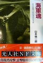 【書籍】海軍魂/山本悌一朗