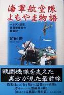 【書籍】海軍航空隊よもやま物語/前田勲.JPG
