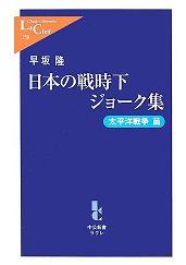 【書籍】日本の戦時下ジョーク集/早坂隆