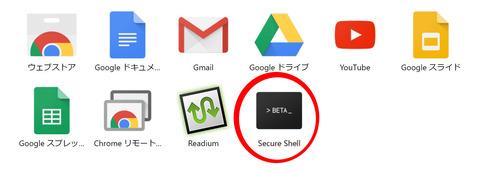 secureshell