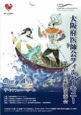 大阪府医師会フィルハーモ二ーの第48回定期演奏会