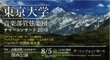 東京大学音楽部管弦楽団