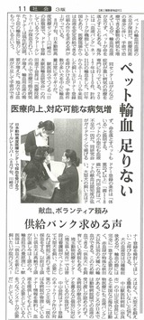 20181015日経夕刊ペット輸血足りない