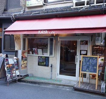 kayacafe1