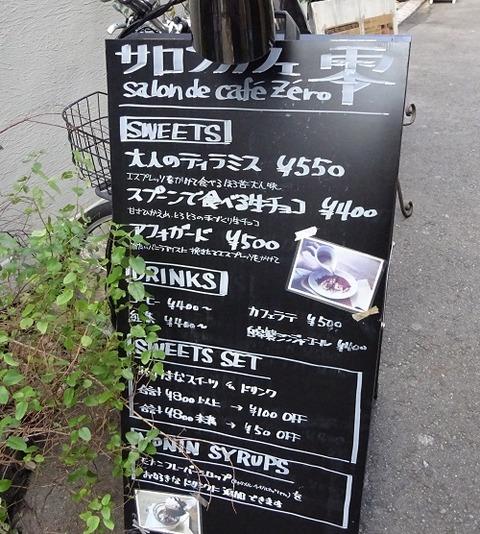 サロンカフェ零 (2)