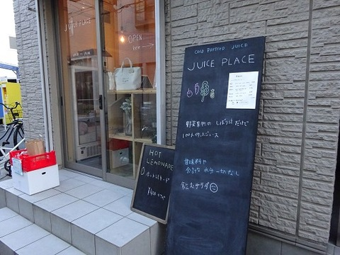 juiceplace1