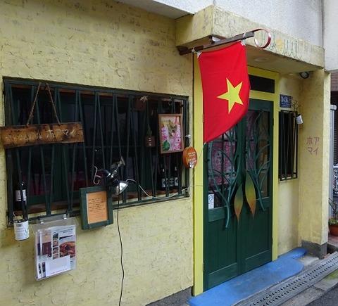 ベトナムバルホアマイイ