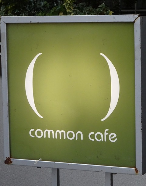 commoncafe2