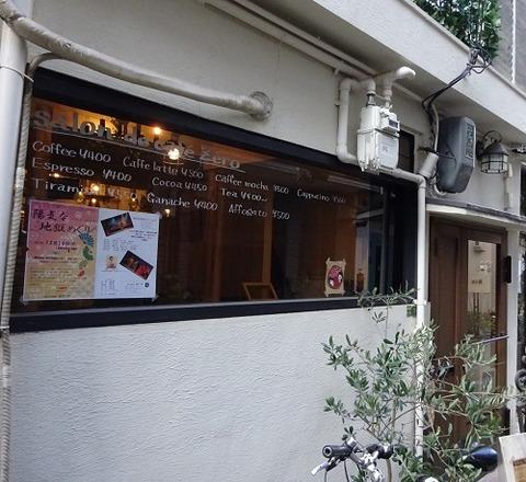 サロンカフェ零 (1)