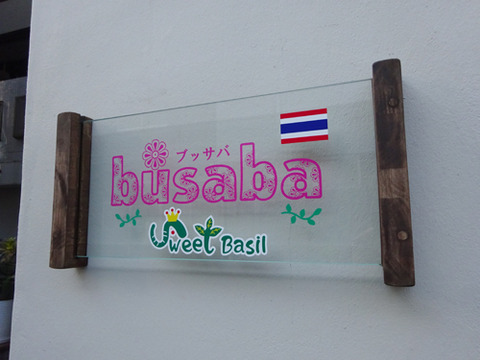 busaba2