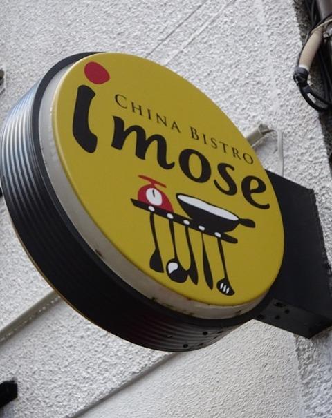 imose1