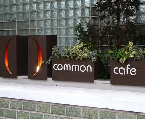 commoncafe1