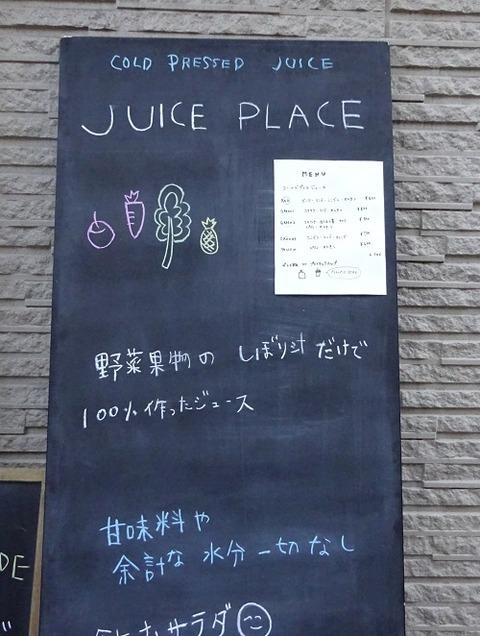 juiceplace2
