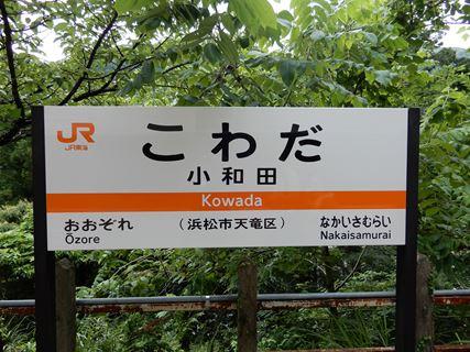 小和田 (32)_R