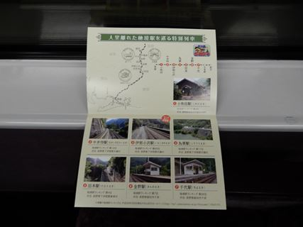 秘境駅号 乗車証明書 (4)_R