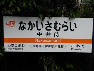 中井侍 (6)_R