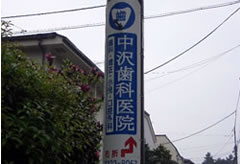 杉並区中沢歯科医院・看板