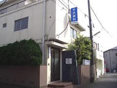 杉並区中沢歯科医院・医院外観