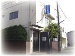 杉並区中沢歯科医院・医院外観2