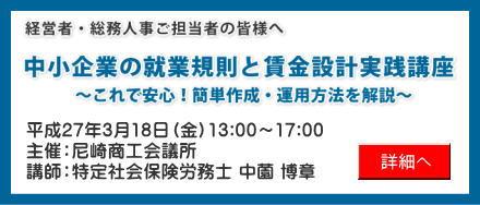 seminar_20150318
