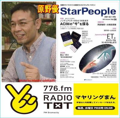 原野優さんラジオ出演