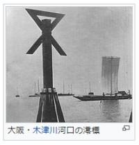大阪の澪標J