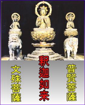 釈迦三尊像修正済み