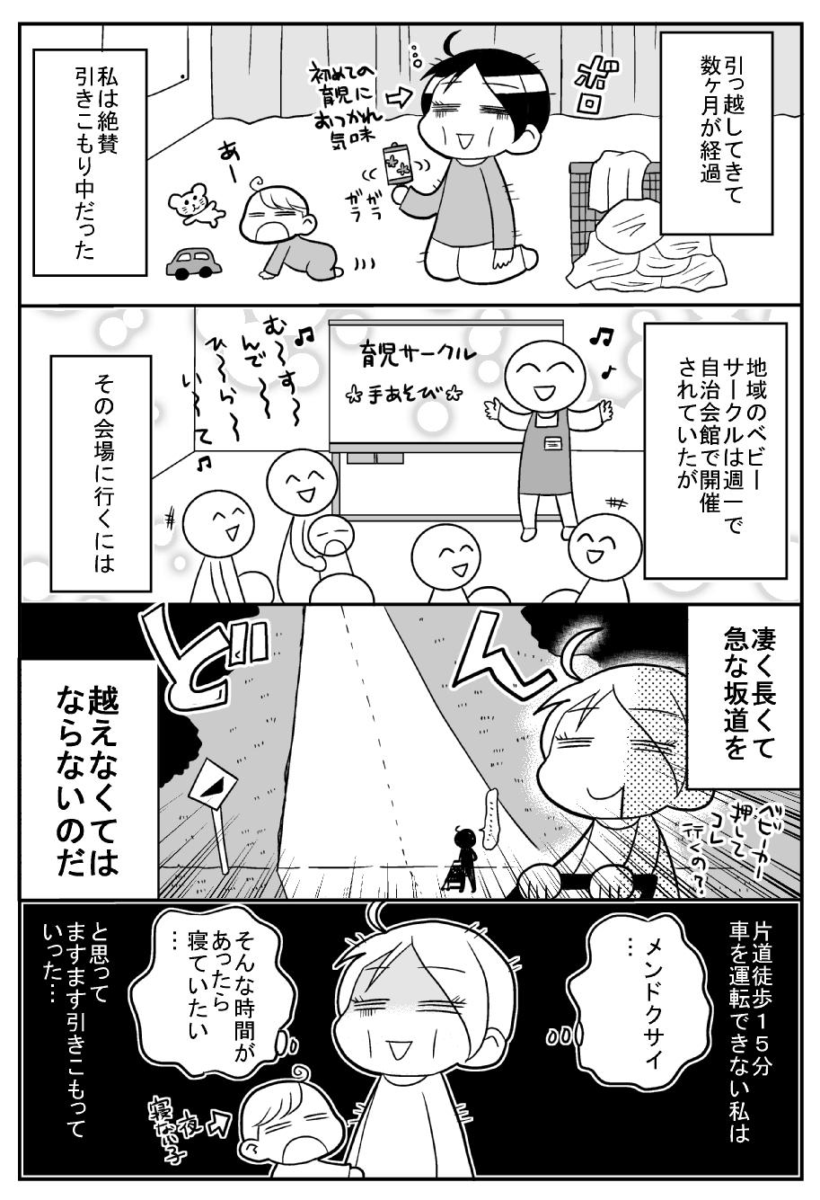 ママ友03
