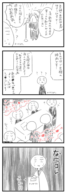 ヲタ葬儀2