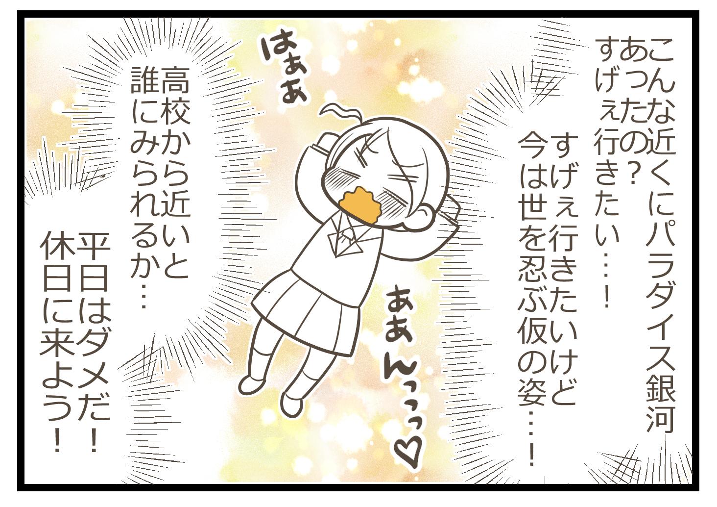 高校デビュー0053