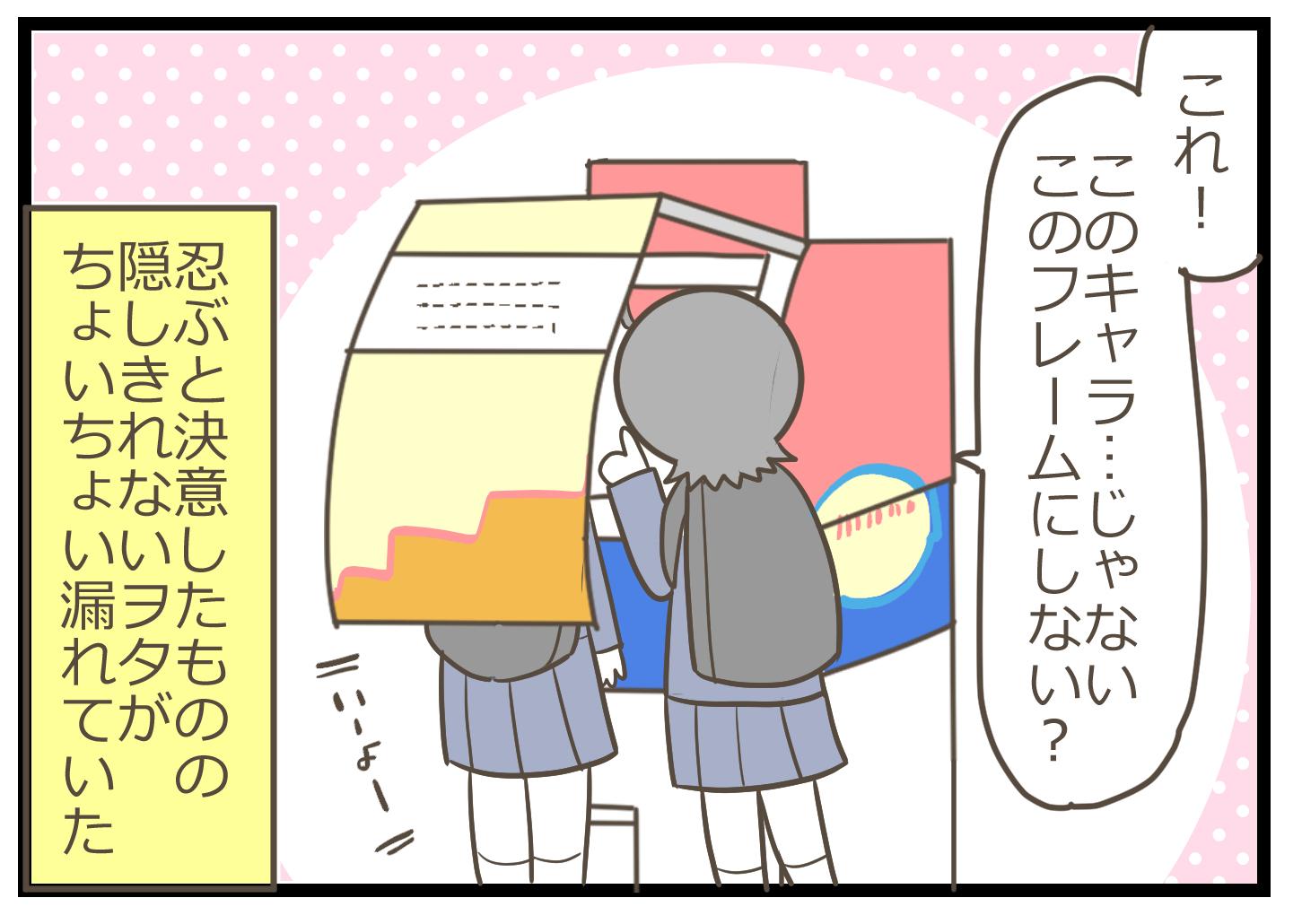 高校デビュー0044