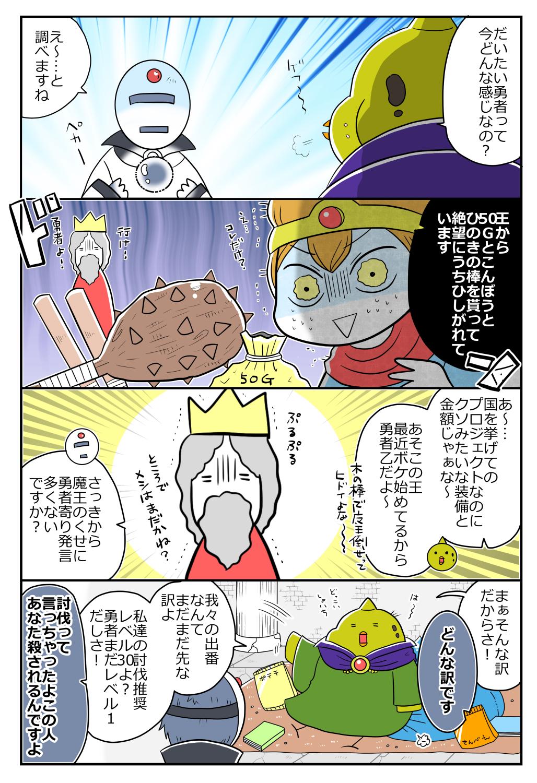 ヒヨモス様3