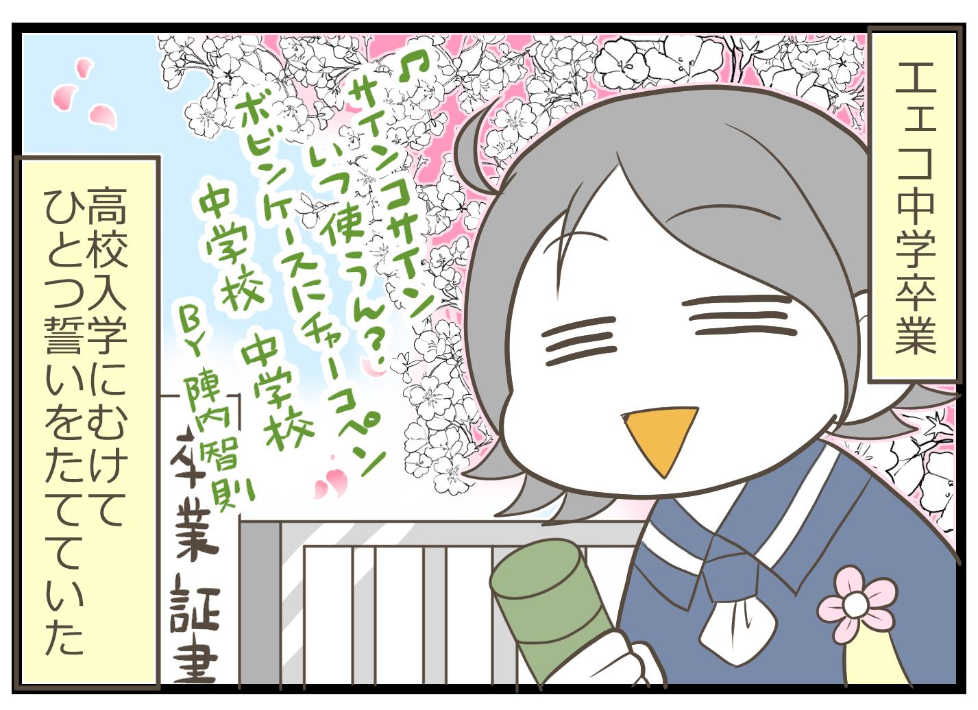 高校デビュー0011