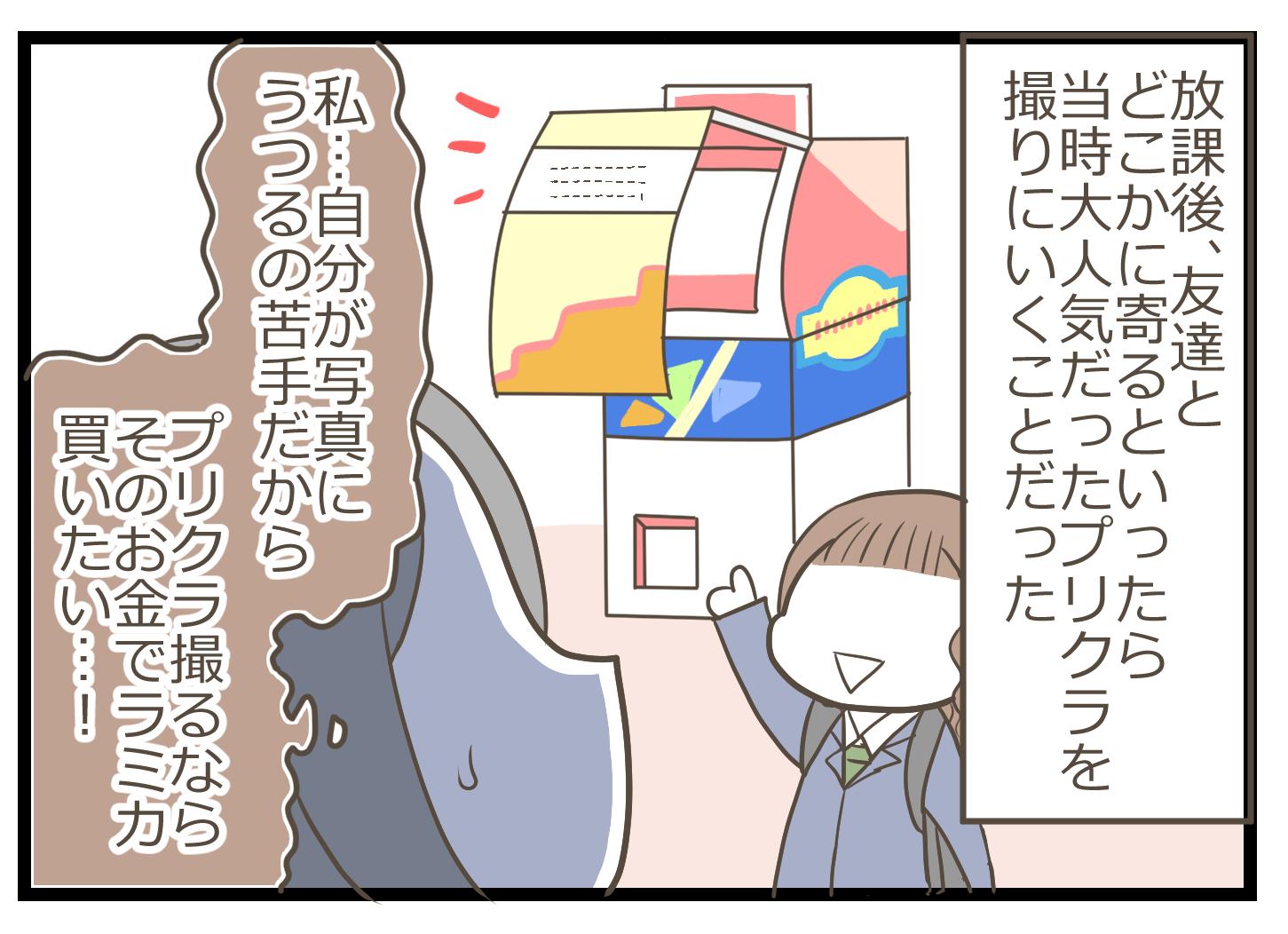 高校デビュー0041