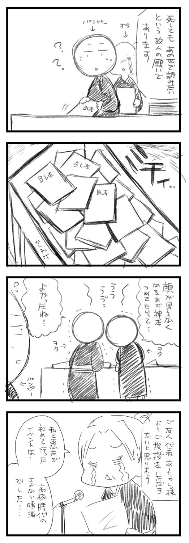 ヲタ葬儀15