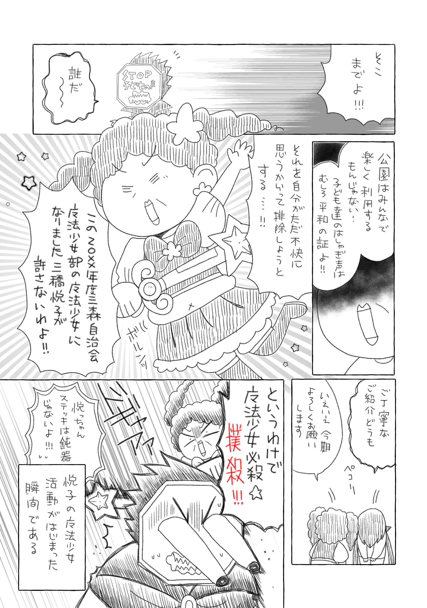 魔法少女JICHIKAI5
