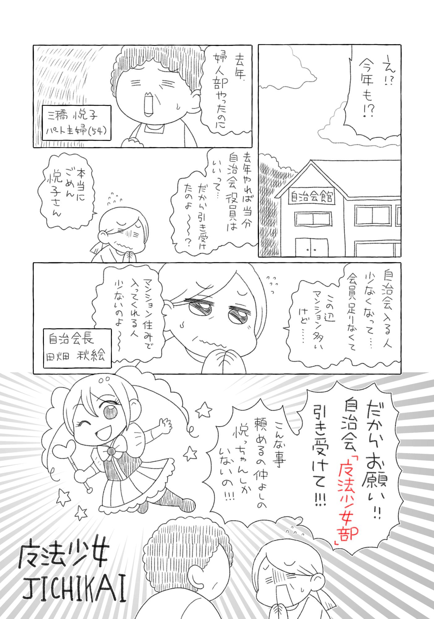 魔法少女JICHIKAI