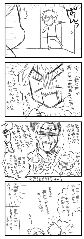 イケボイスラジオ04