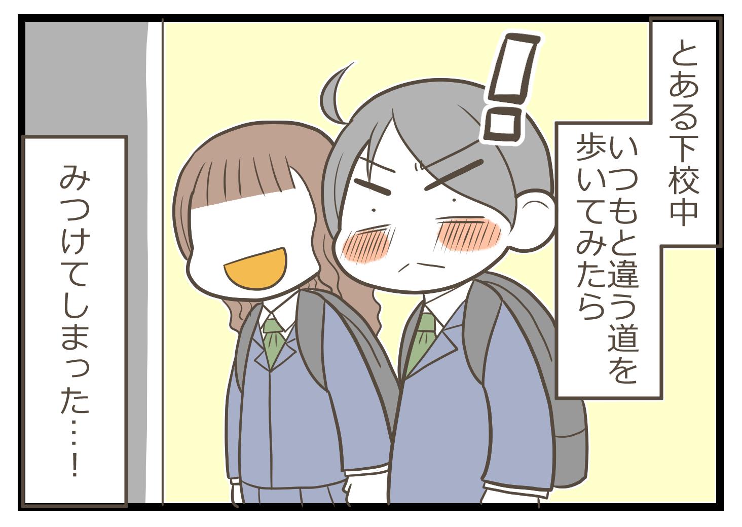 高校デビュー0051