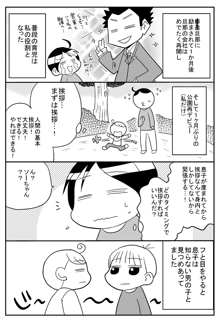 ママ友08