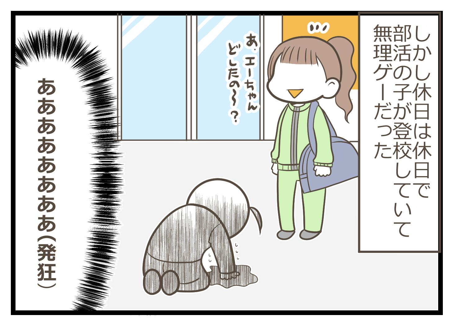 高校デビュー0054