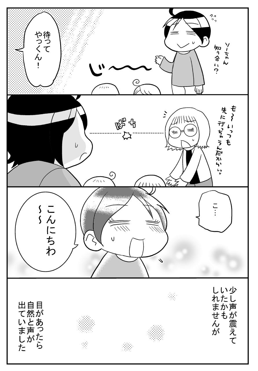 ママ友09