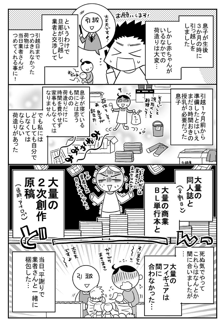 ママ友02