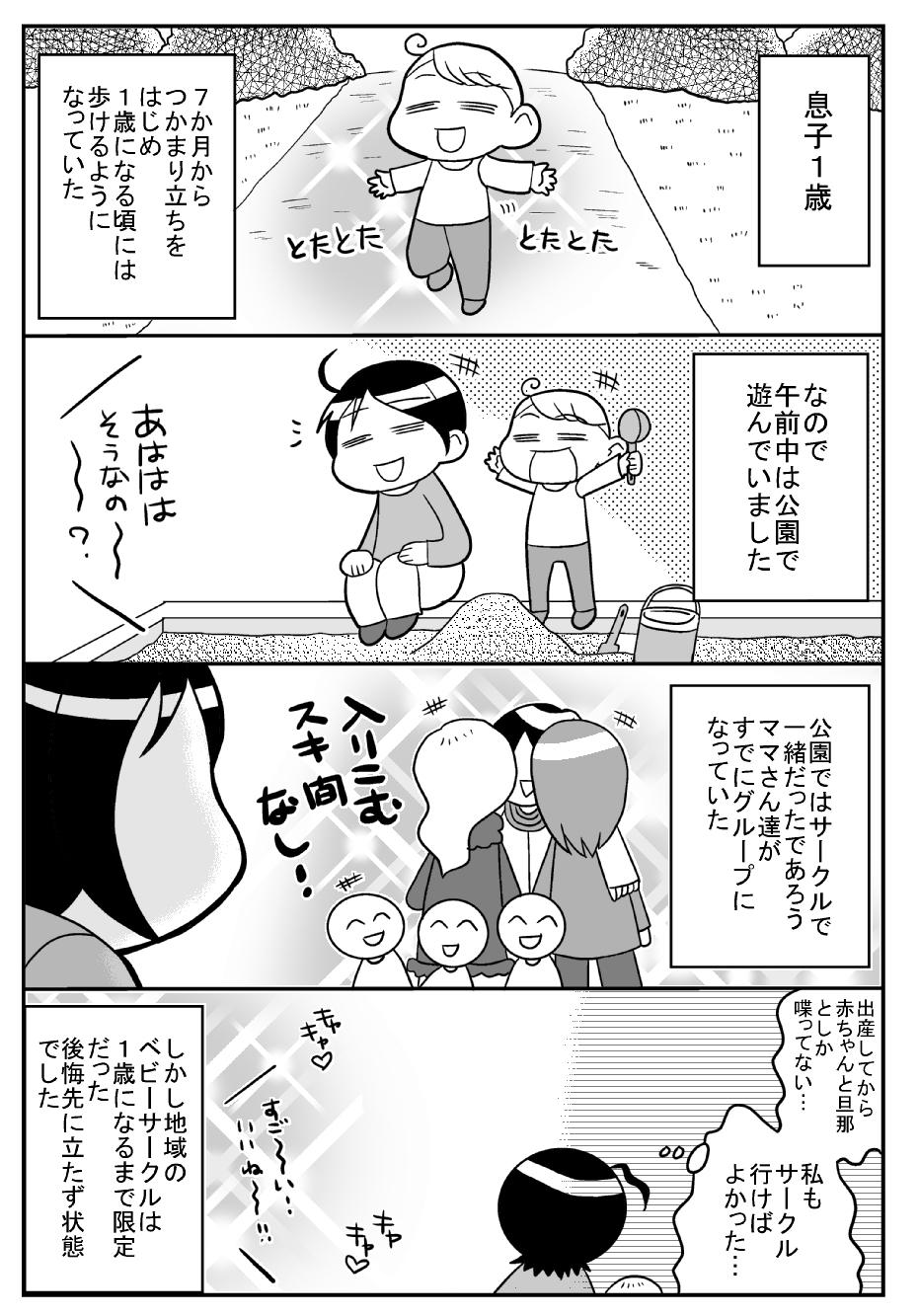 ママ友04