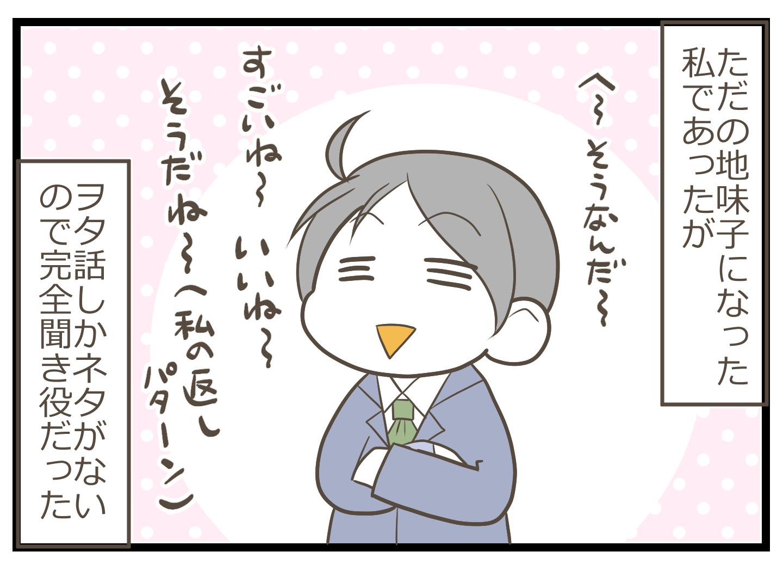 高校デビュー0031