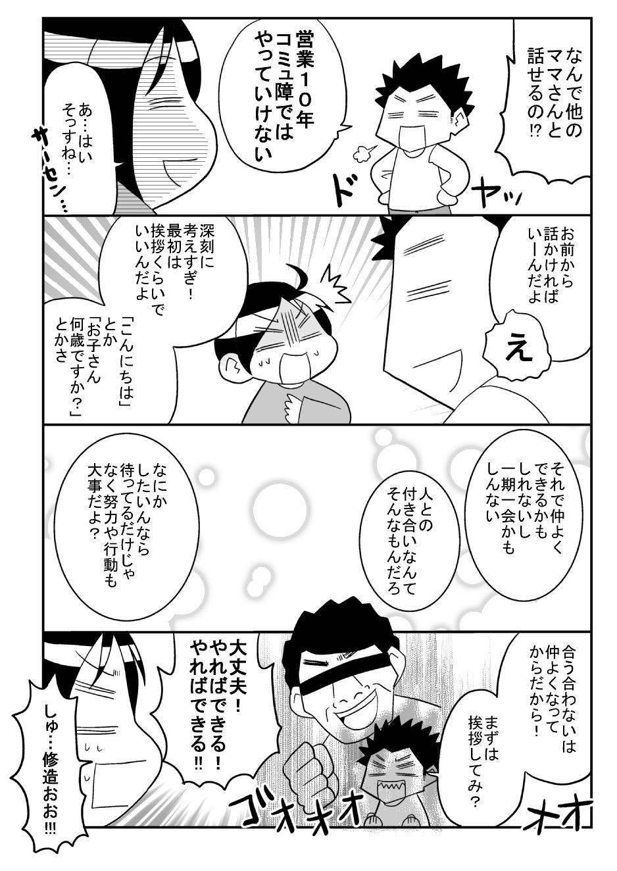 ママ友07