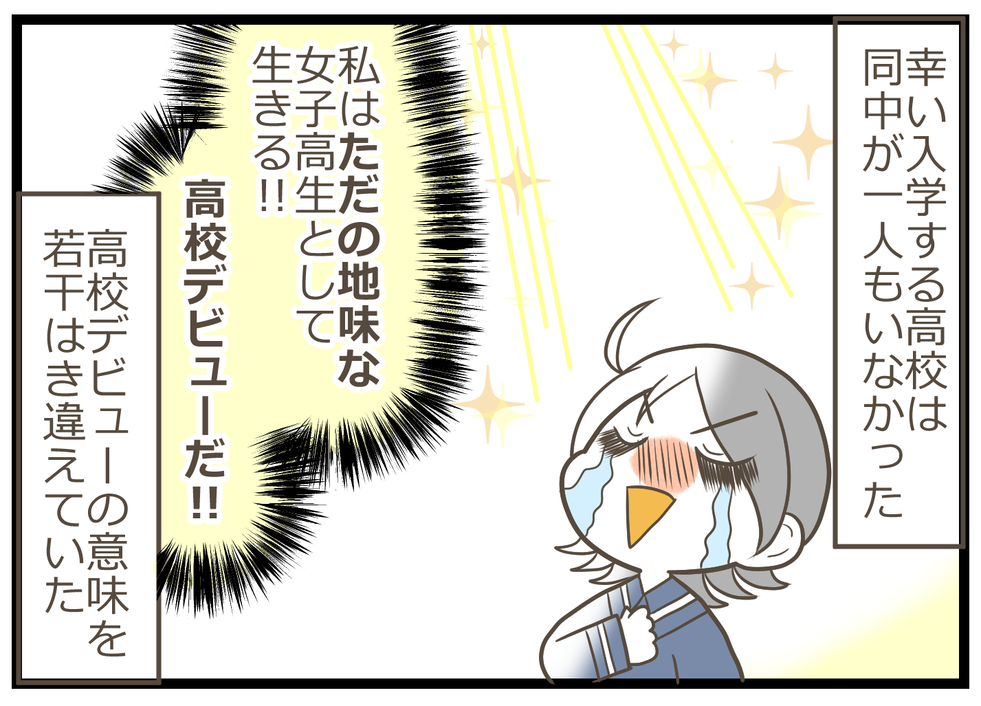 高校デビュー0014