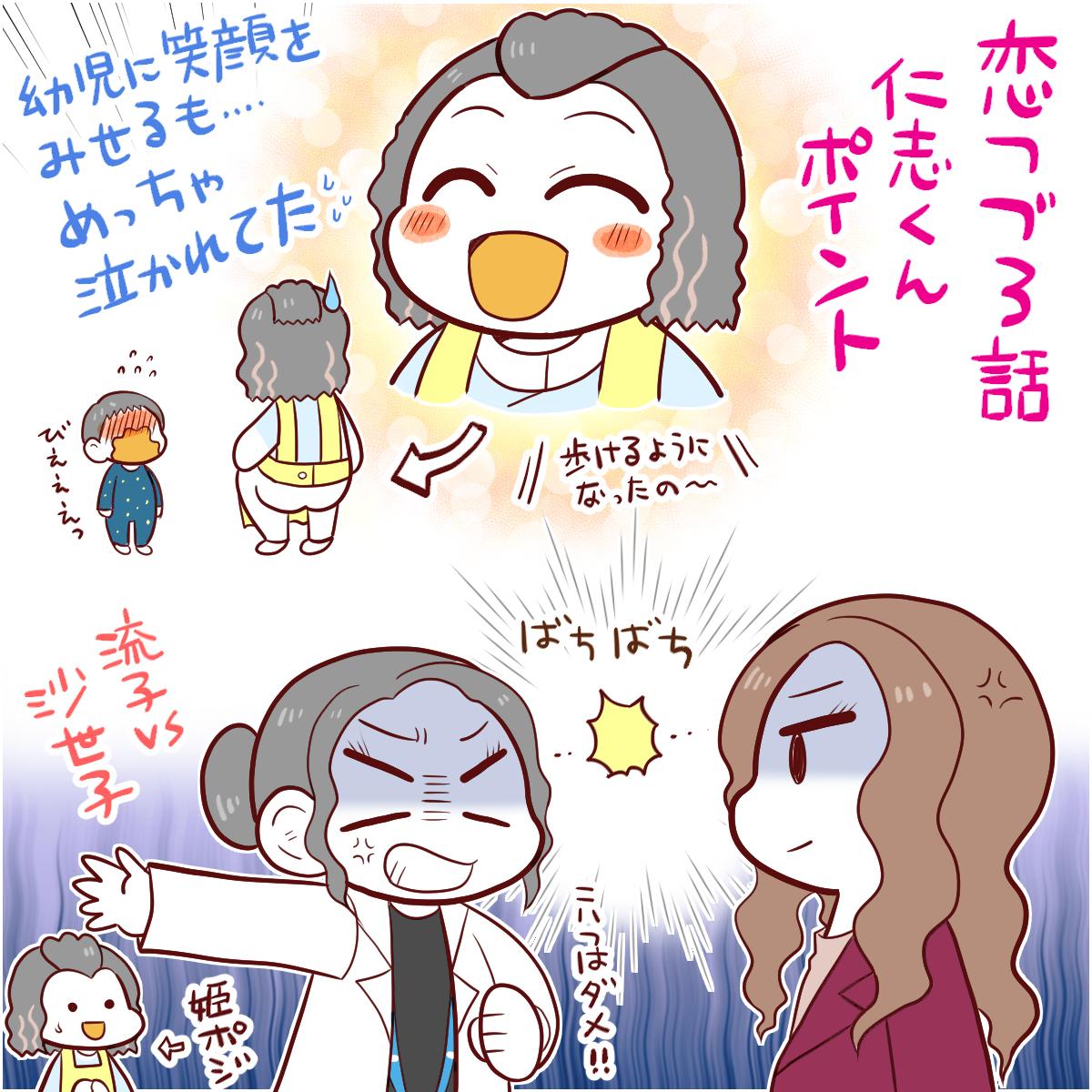 恋つづ0031