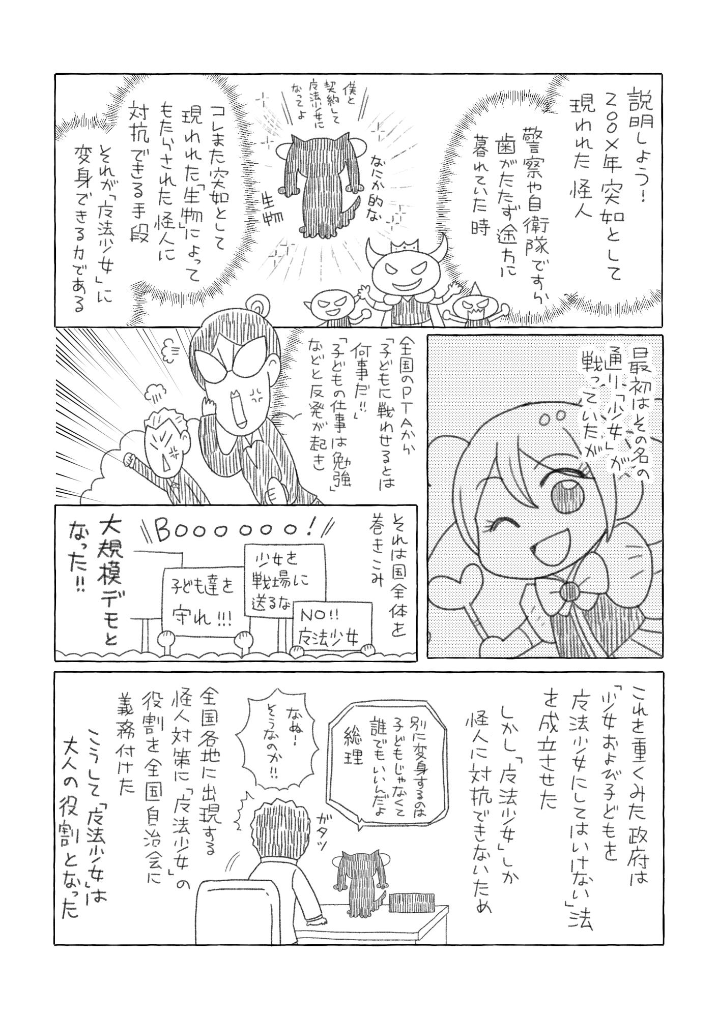 魔法少女JICHIKAI2